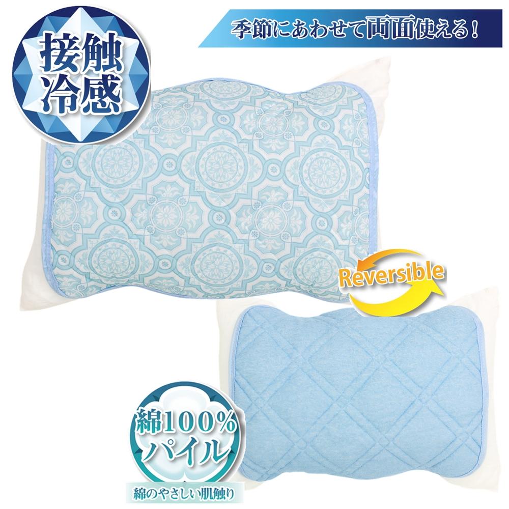 枕パッド 冷感&綿パイル モロッコ 35×50、43×63cmサイズ兼用 MP194015−76