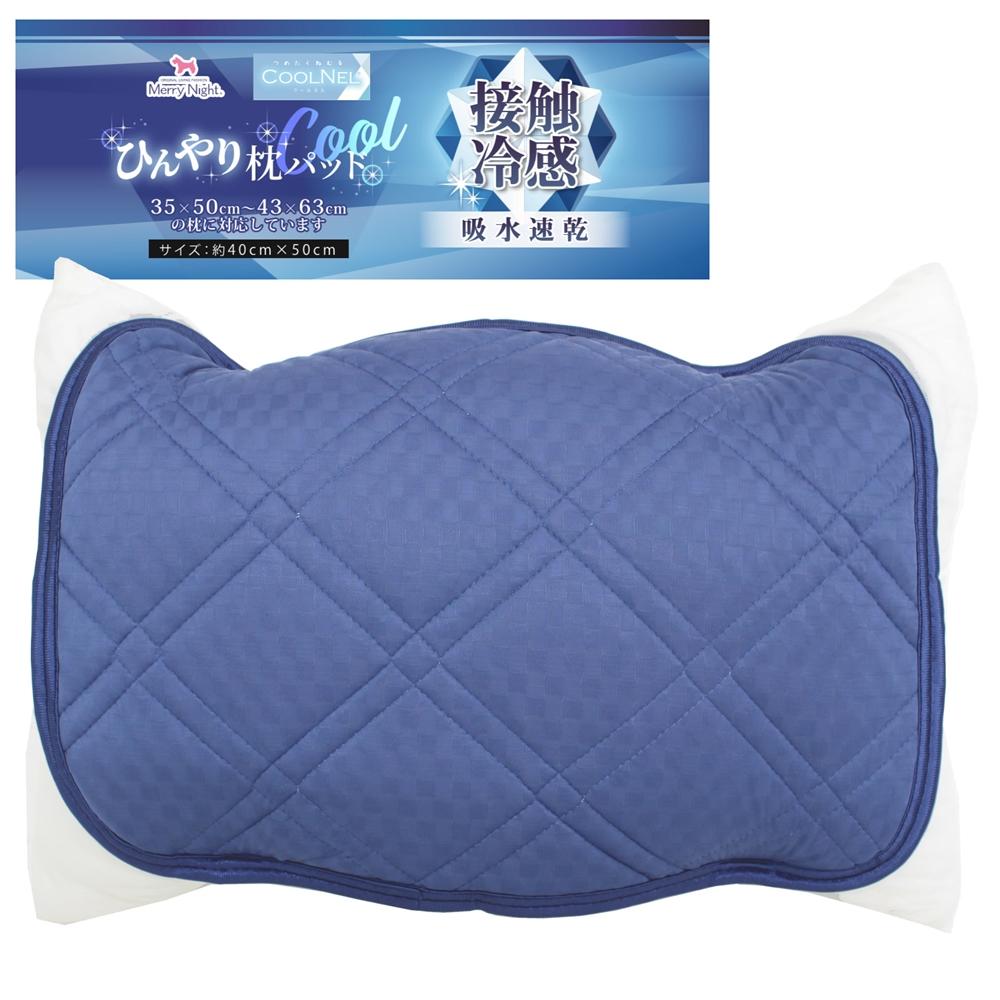 枕パッド 冷感市松ジャガード 35×50、43×63cmサイズ兼用 MP194020−72