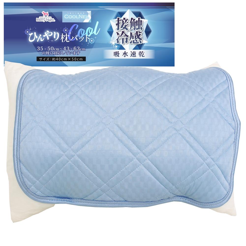 枕パッド 冷感市松ジャガード 35×50、43×63cmサイズ兼用 MP194020−76