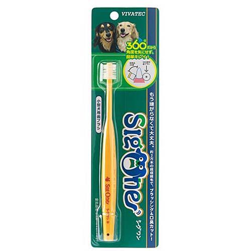 シグワン 小型犬用歯ブラシ 手入れ用品 ブレスケア