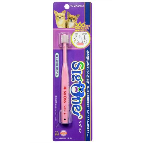 シグワン 超小型犬用歯ブラシ 手入れ用品 ブレスケア