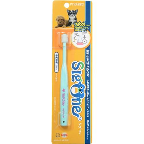 シグワン 子犬用歯ブラシ 手入れ用品 ブレスケア
