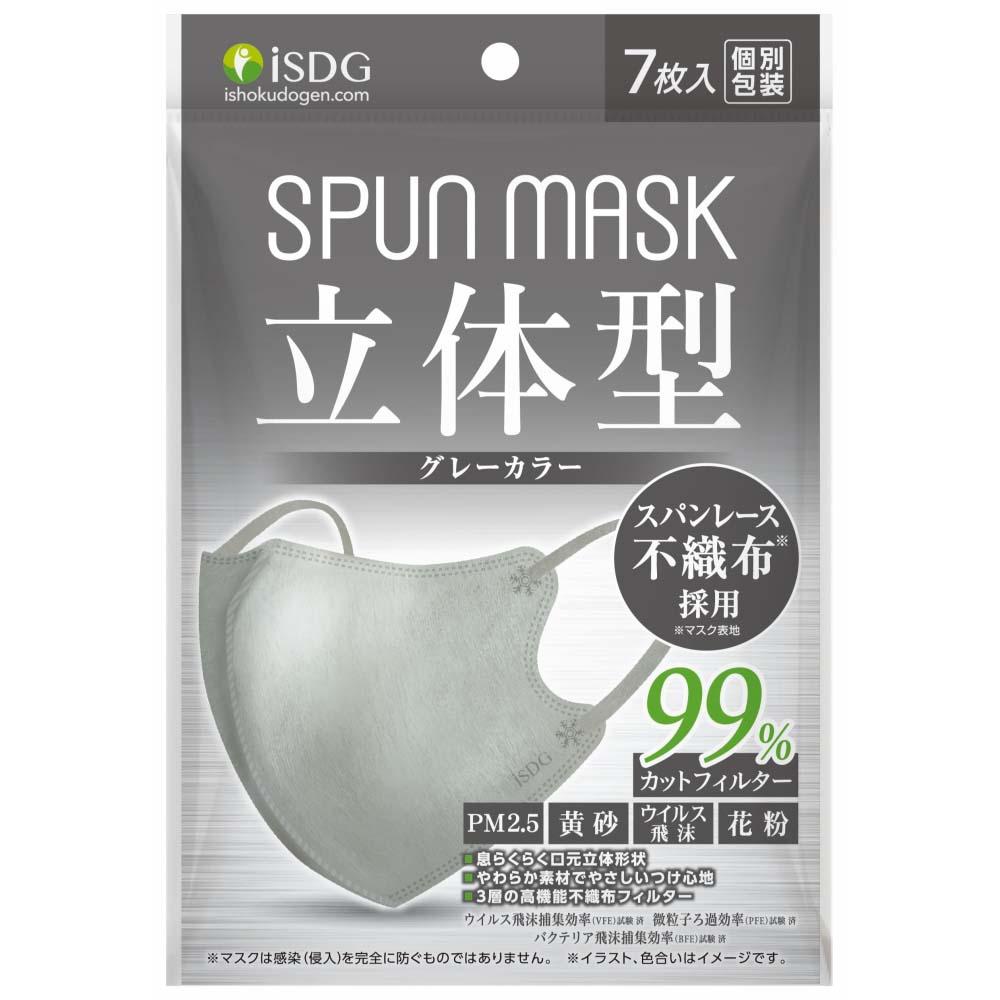 医食同源ドットコム SPUN MASK 立体型スパンレース不織布カラーマスク グレー 7枚入