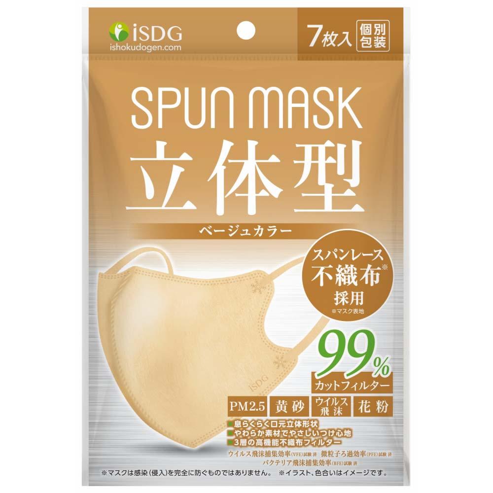 医食同源ドットコム SPUN MASK 立体型スパンレース不織布カラーマスク ベージュ 7枚入