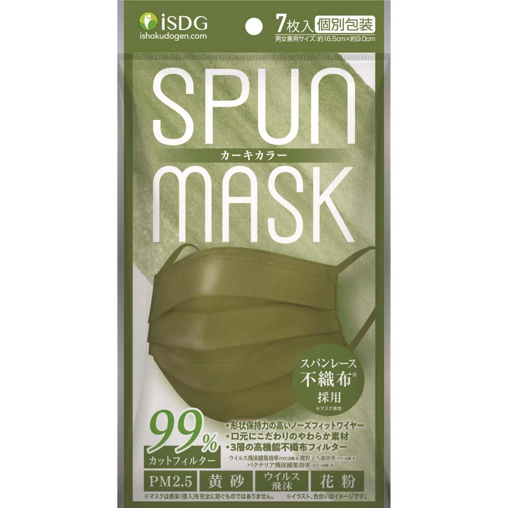 医食同源ドットコム SPUN MASK スパンレース不織布カラーマスク カーキ 7枚入