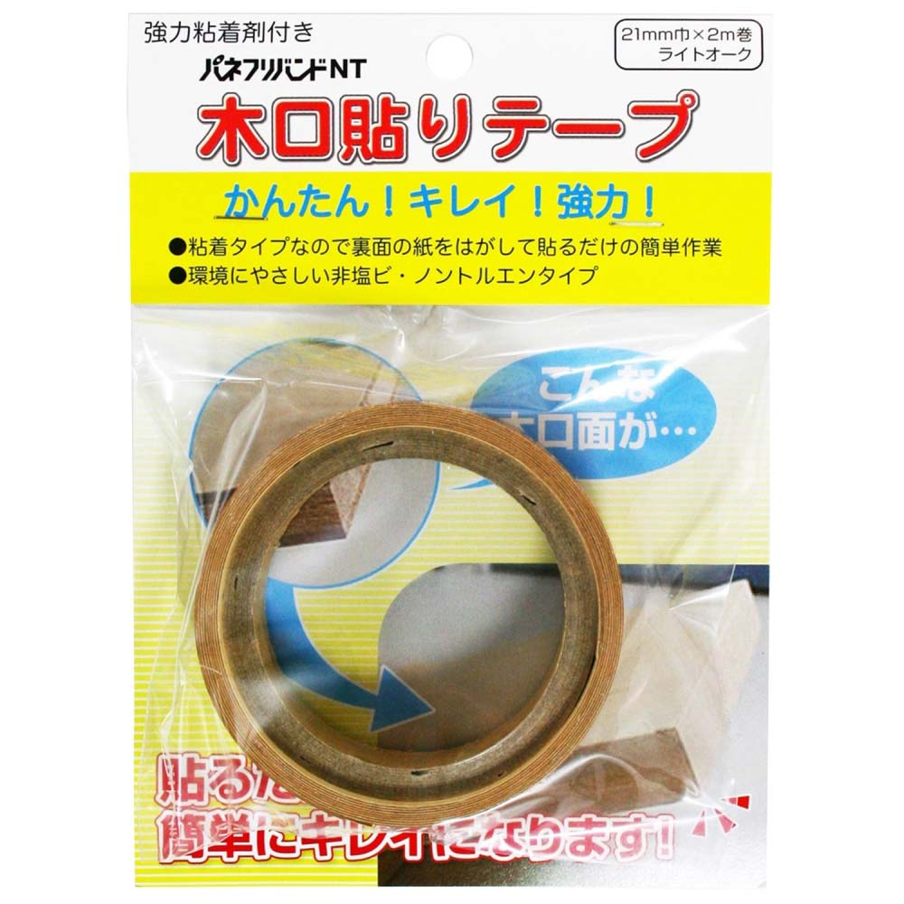 強力粘着 木口貼りテープ ライトオーク 21mm×2m WA4187粘着2102