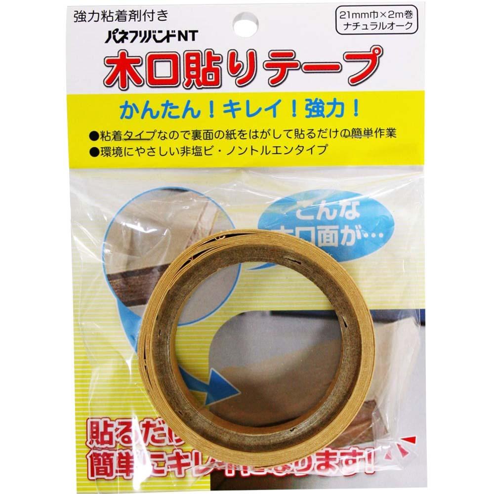 強力粘着 木口貼りテープ ナチュラルオーク 21mm×2m WA4240粘着2102
