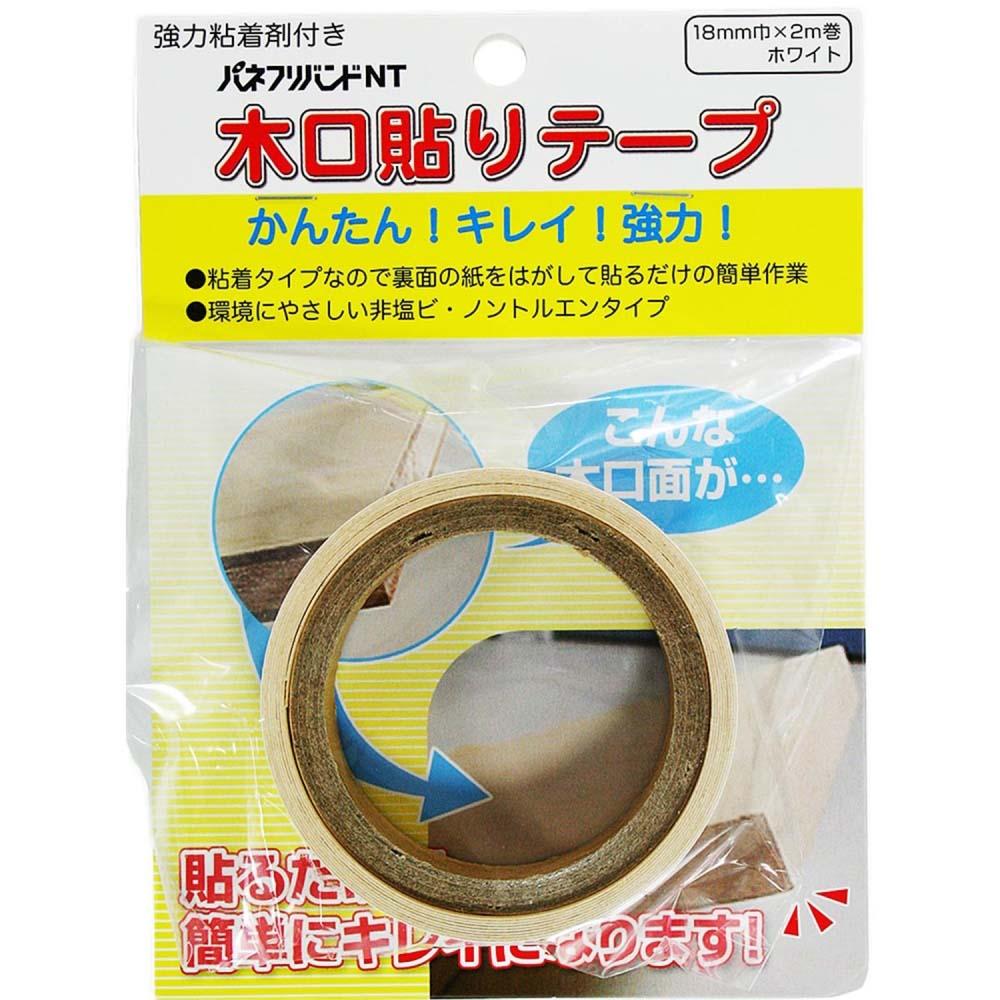 強力粘着 木口貼りテープ ホワイト 18mm×2m TA4784粘着1802