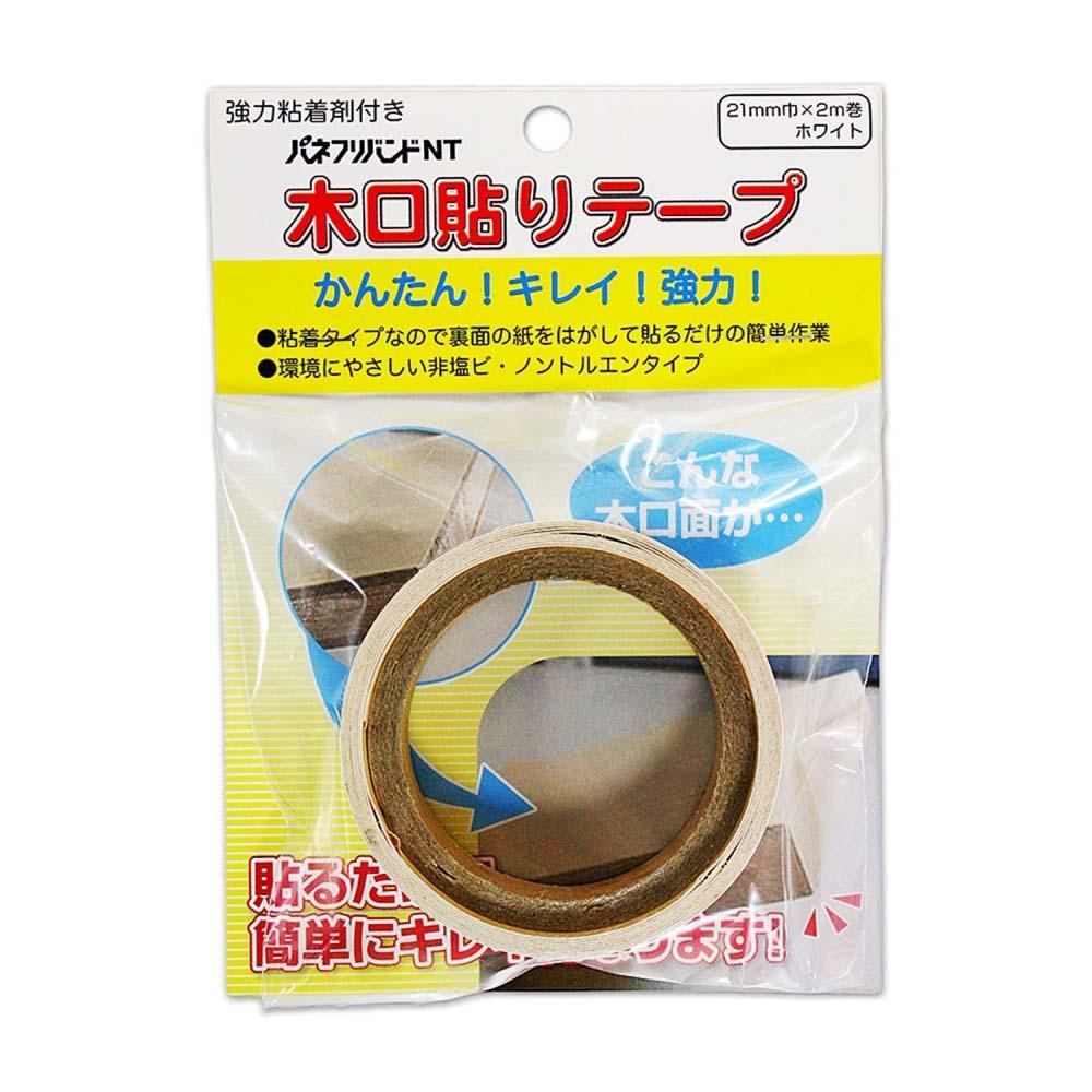 強力粘着 木口貼りテープ ホワイト 21mm×2m WA4184粘着2102