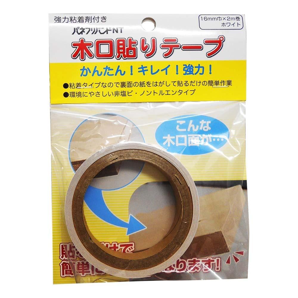 強力粘着 木口貼りテープ 16mm×2m ホワイト TA4784粘着1602