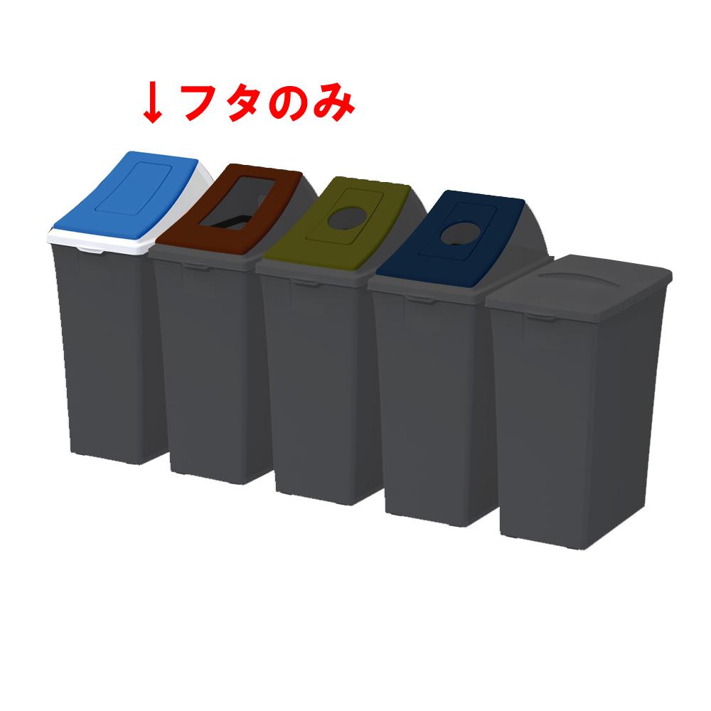エコン ダストボックス フタ 一般ゴミ クローズ #45用