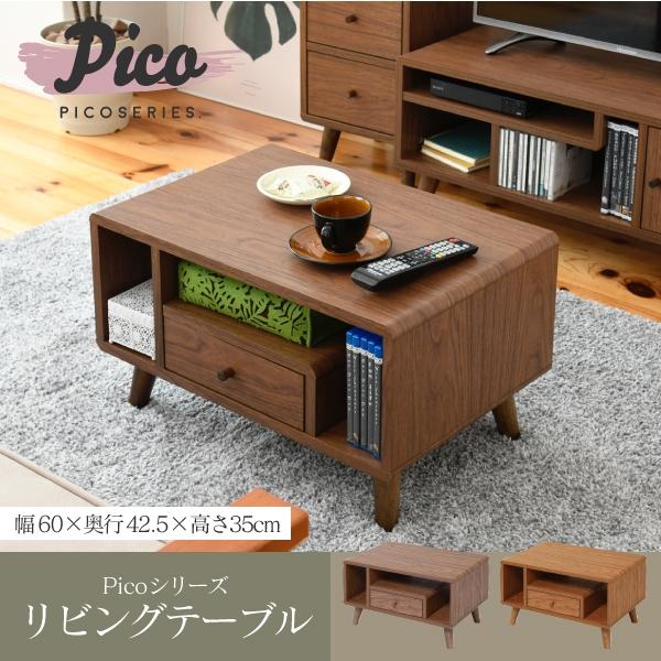 ローテーブル テーブル 幅60 コンパクト ミニテーブル リビングテーブル ちゃぶ台 コーヒーテーブル 机 座卓 引き出し付き 収納 北欧 木目 木製 一人暮らし ブラウン