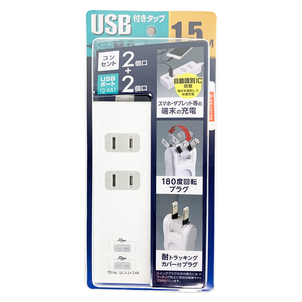 USB付タップ2.4A KEP−S235A