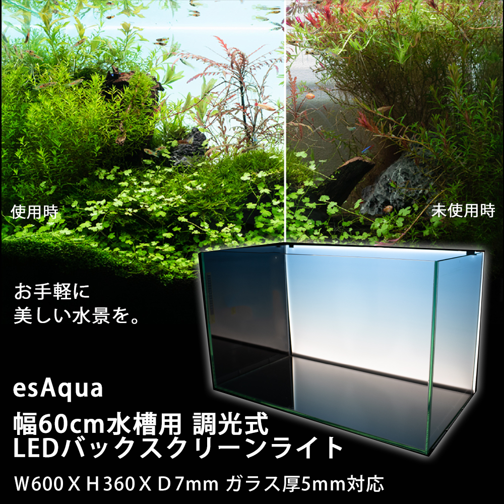 esAqua 幅60cm水槽用 調光式 LEDバックスクリーンライト W600XH360XD7mm ガラス厚5mm対応
