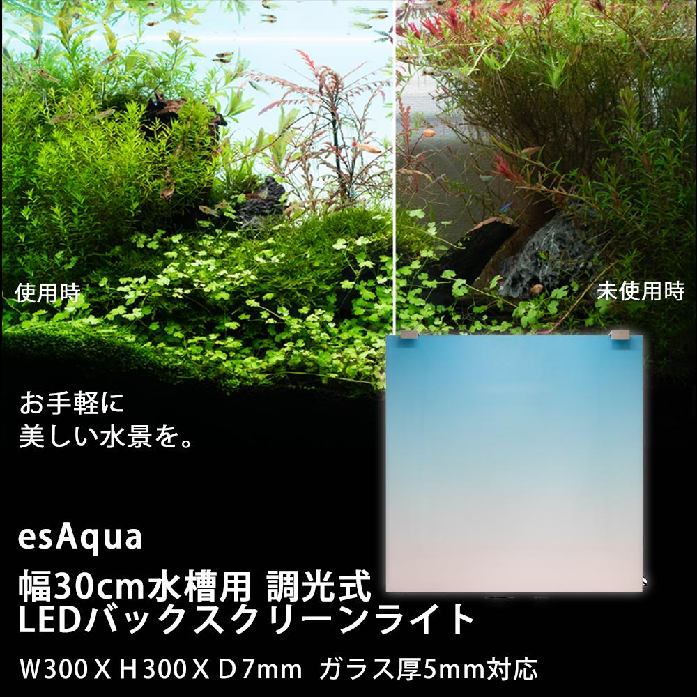 【 めちゃ早便 】esAqua 幅30cm水槽用 調光式 LEDバックスクリーンライト W300XH300XD7mm ガラス厚5mm対応