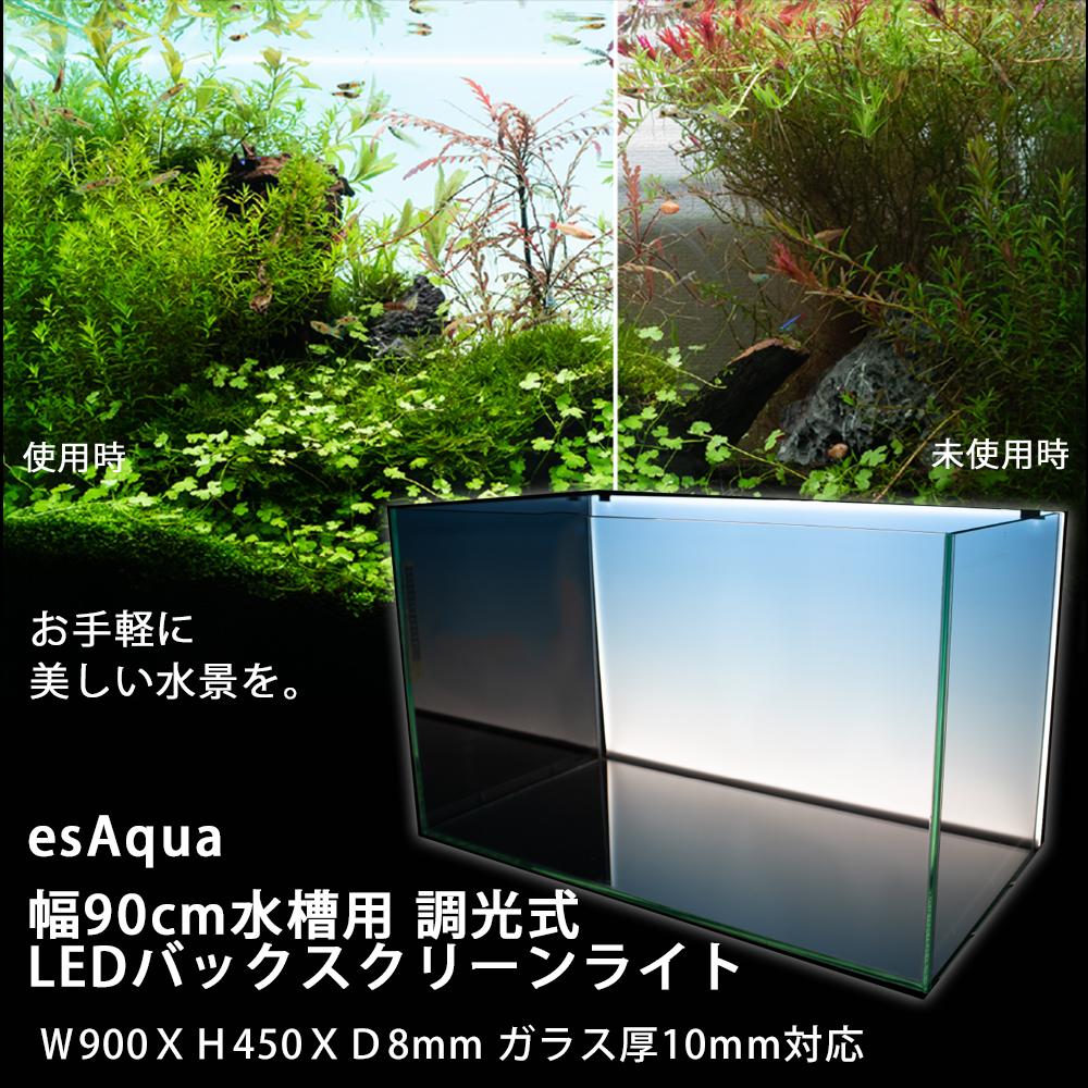 esAqua 幅90cm水槽用 調光式 LEDバックスクリーンライト W900XH450XD8mm ガラス厚10mm対応