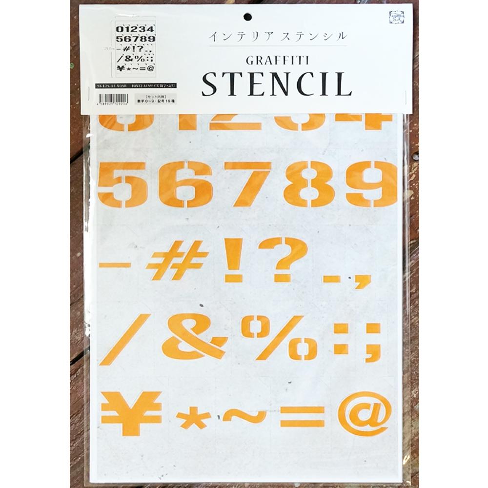アルファベットステンシル F2A4 S 数記号