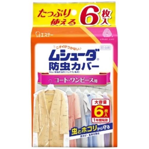 ムシューダ防虫カバー コート・ワンピース用 1年用 6枚入