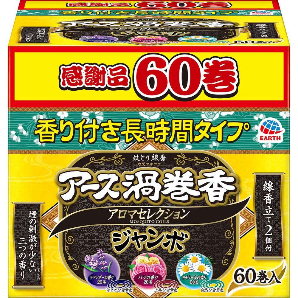 アース製薬 アース渦巻香アロマセレクションジャンボ60巻函入