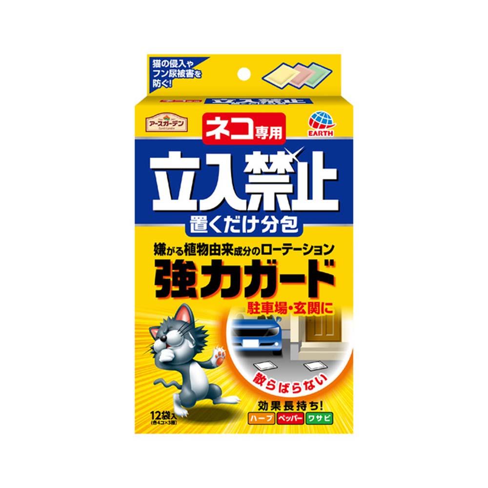 アース製薬(アースガーデン) 猫専用立入禁止置くだけ分包 12個 (猫専用忌避剤)