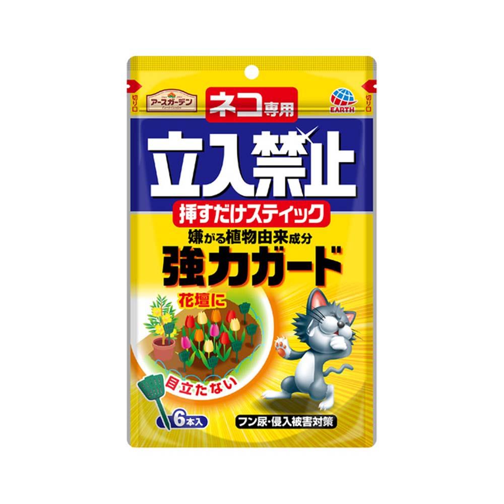 アース製薬(アースガーデン) 猫専用立入禁止挿すだけスティック 6本入り (猫専用忌避剤)
