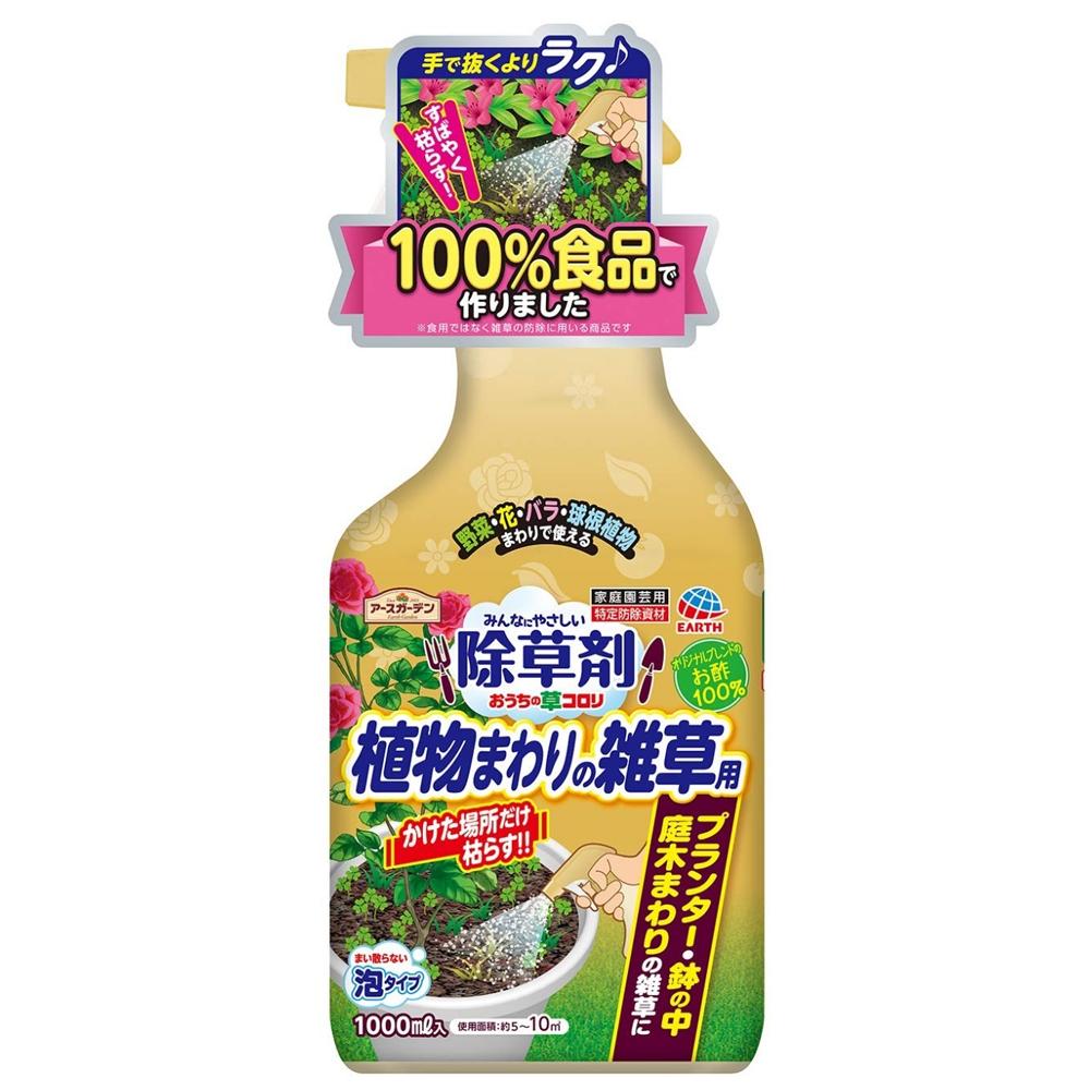 アース製薬(アースガーデン) おうちの草コロリ植物まわりの雑草用 1000ml