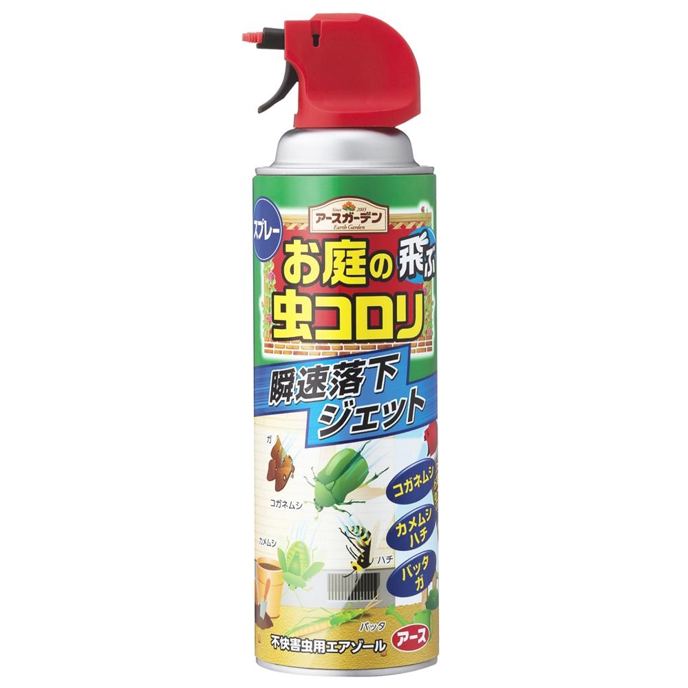 アース製薬(アースガーデン) お庭の飛ぶ虫コロリ瞬間落下ジェット 480ml (コガネムシ・カメムシ・ハチ・バッタ・ガ) スプレー式