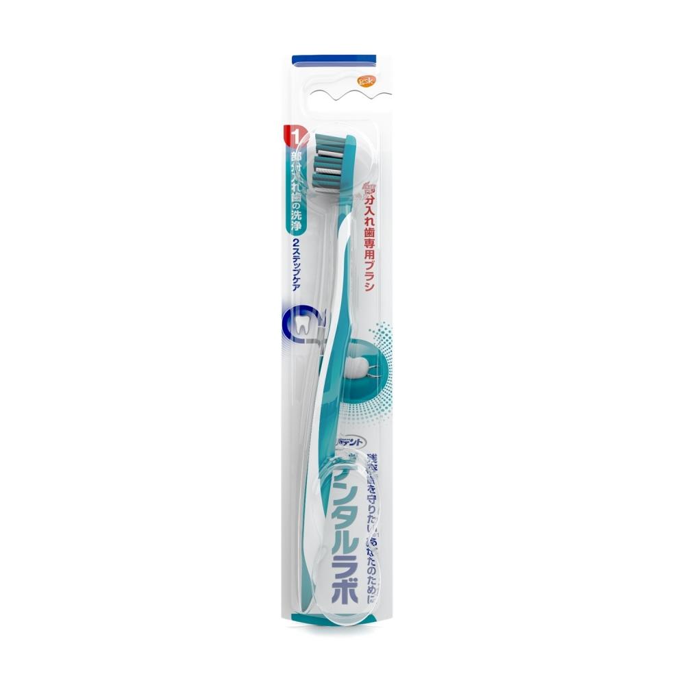 ポリデント デンタルラボ 部分入れ歯専用歯ブラシ 1本