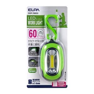 ELPA(エルパ) COB LEDライトDOP−789(G)