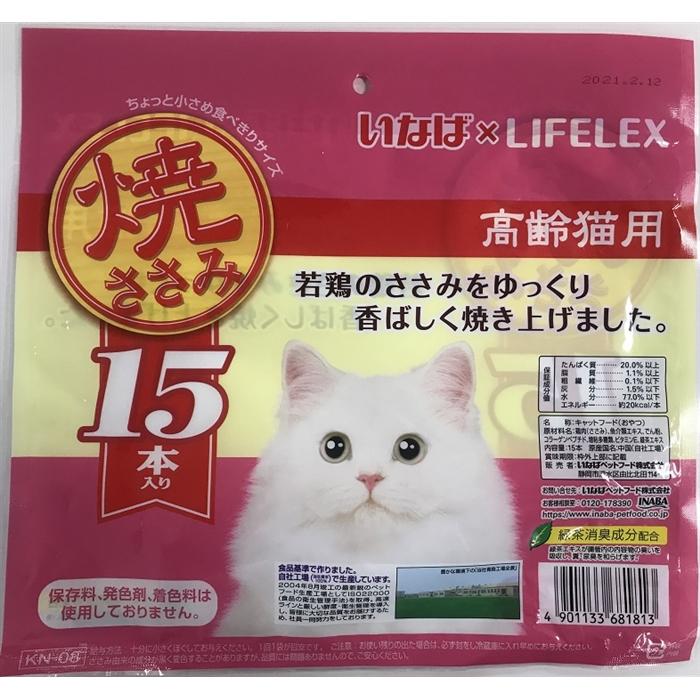 いなばペットフード 焼ささみ 15本入り 高齢猫用