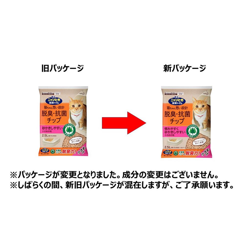 花王 ニャンとも清潔トイレ 脱臭・抗菌チップ 小さめの粒 2.5L