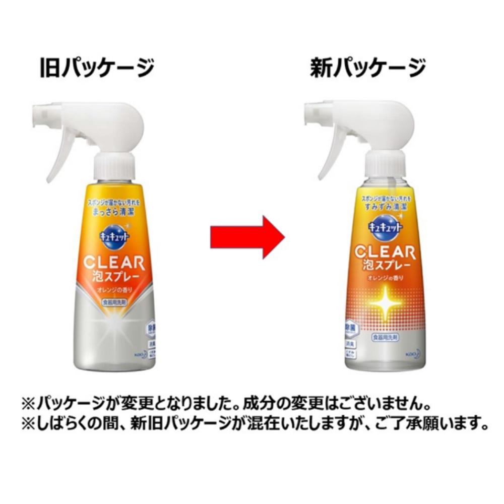 花王 キュキュット CLEAR泡スプレー オレンジの香り 本体 300ml