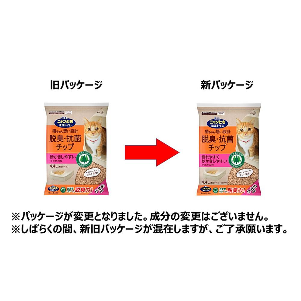 花王 ニャンとも清潔トイレ 脱臭・抗菌チップ 小さめの粒 4.4L