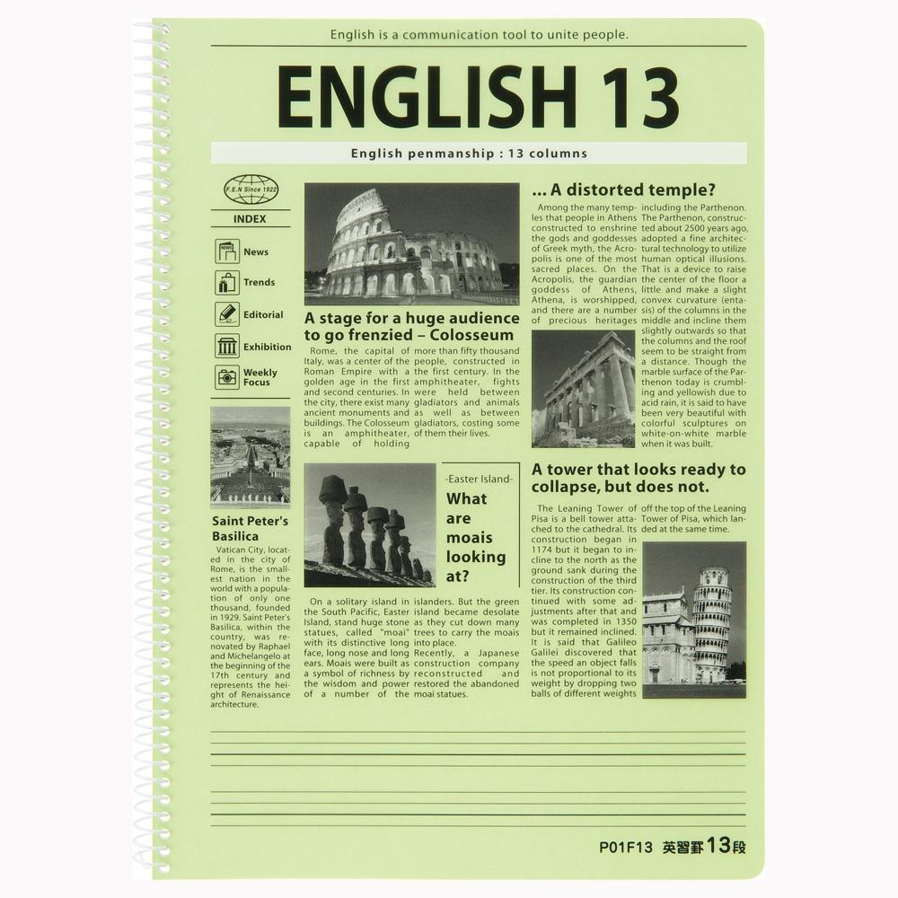英習ノート13段 P01F13