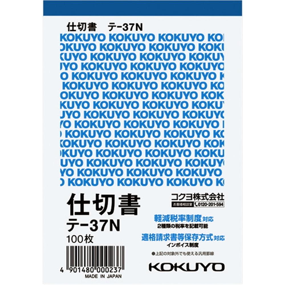コクヨ(Kokuyo)  仕切書 B7タテ テ−37N