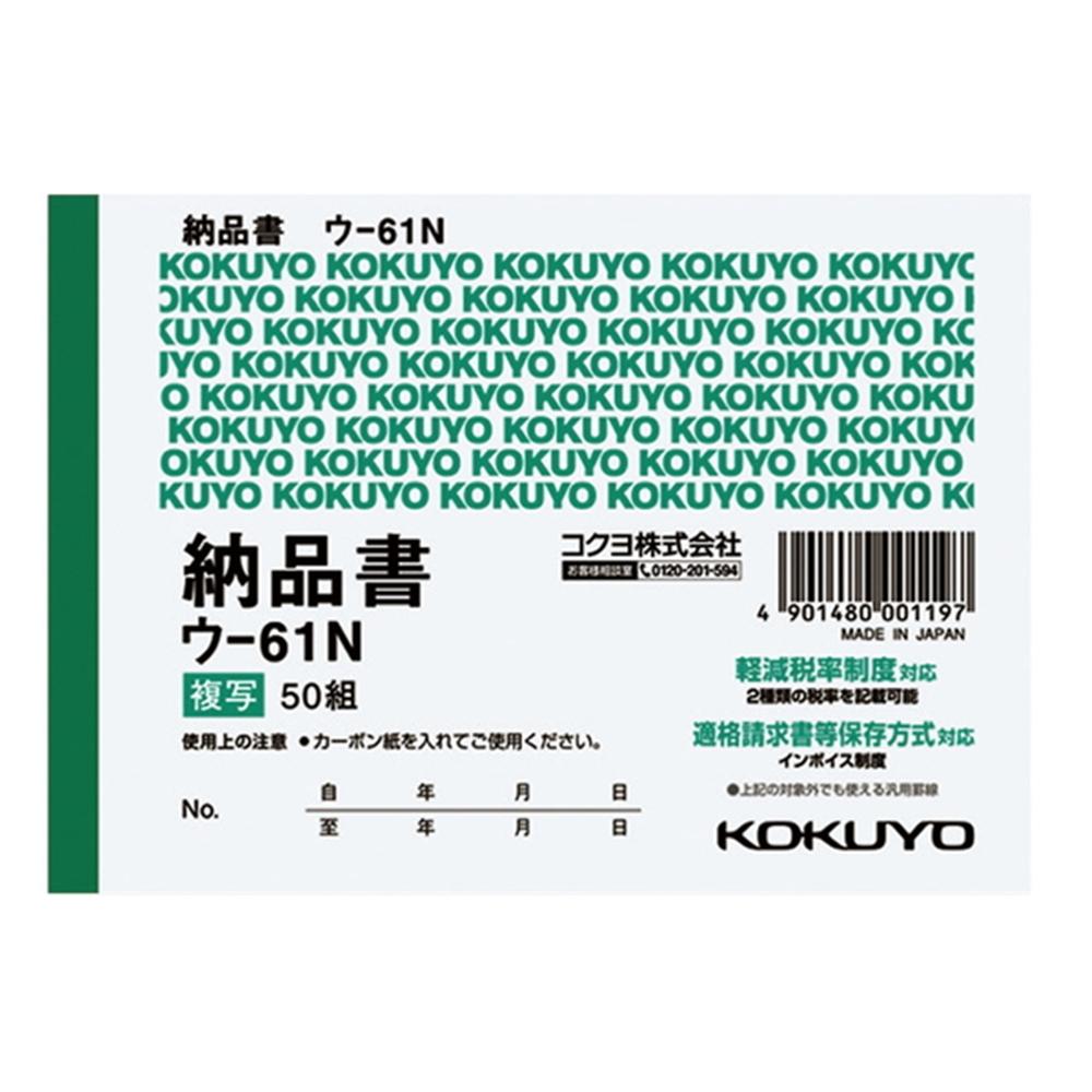 コクヨ(Kokuyo)  納品書 ウ-61N