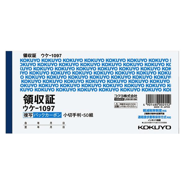 コクヨ(Kokuyo)  BC複写領収証小切手判ヨコ型ヨコ書二色刷り50組 ウケ-1097