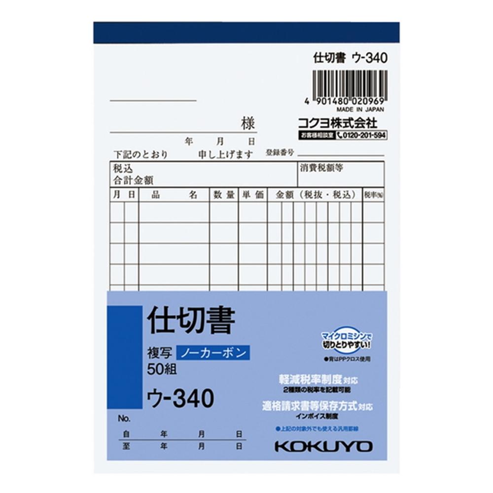 コクヨ(Kokuyo)  仕切書 ウ-340