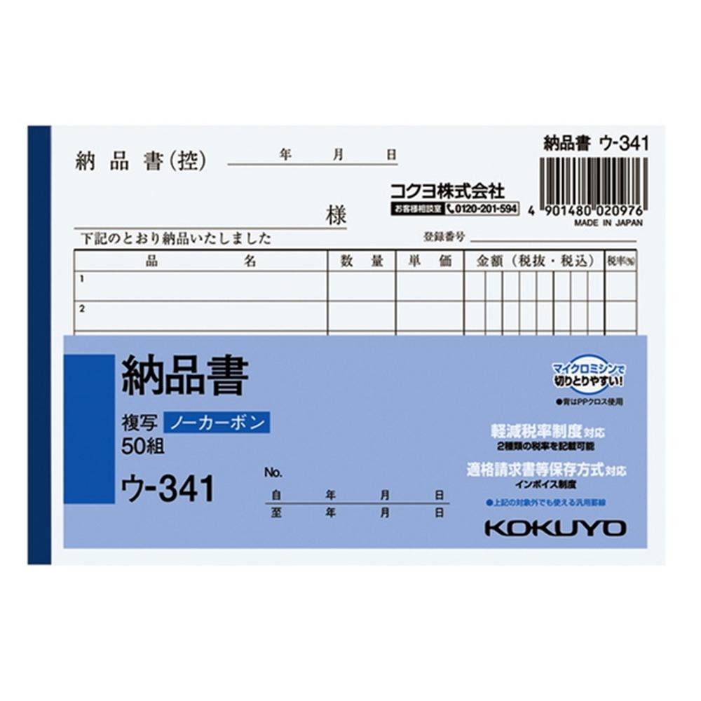 コクヨ(Kokuyo)  NC複写簿ノーカーボン納品書A6ヨコ型6行50組 ウ-341