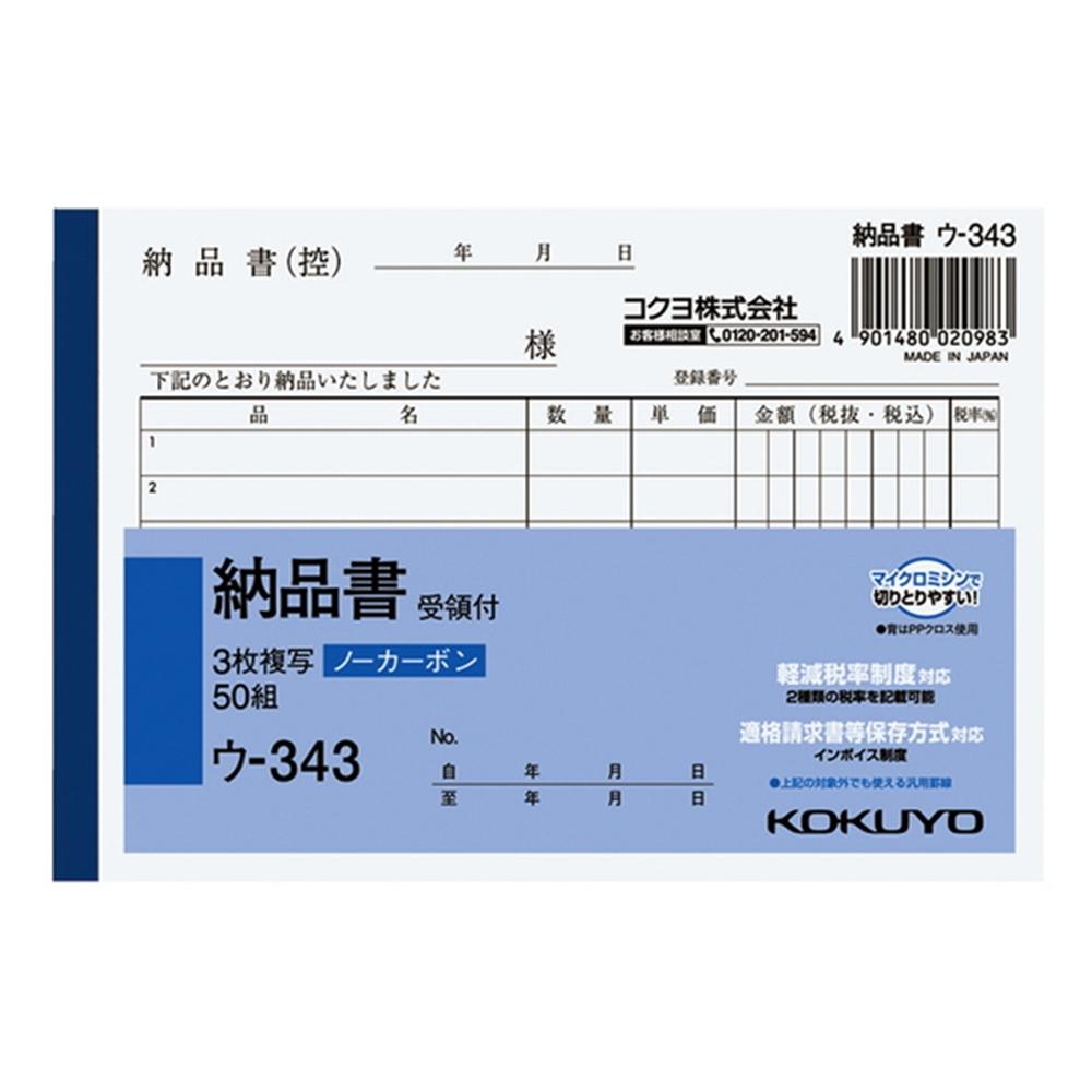 コクヨ(Kokuyo)  3枚納品書 A6ヨコ ウ-343