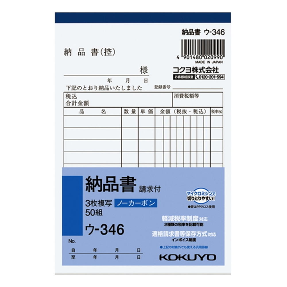コクヨ(Kokuyo)  納品書 A6 タテ ウ-346
