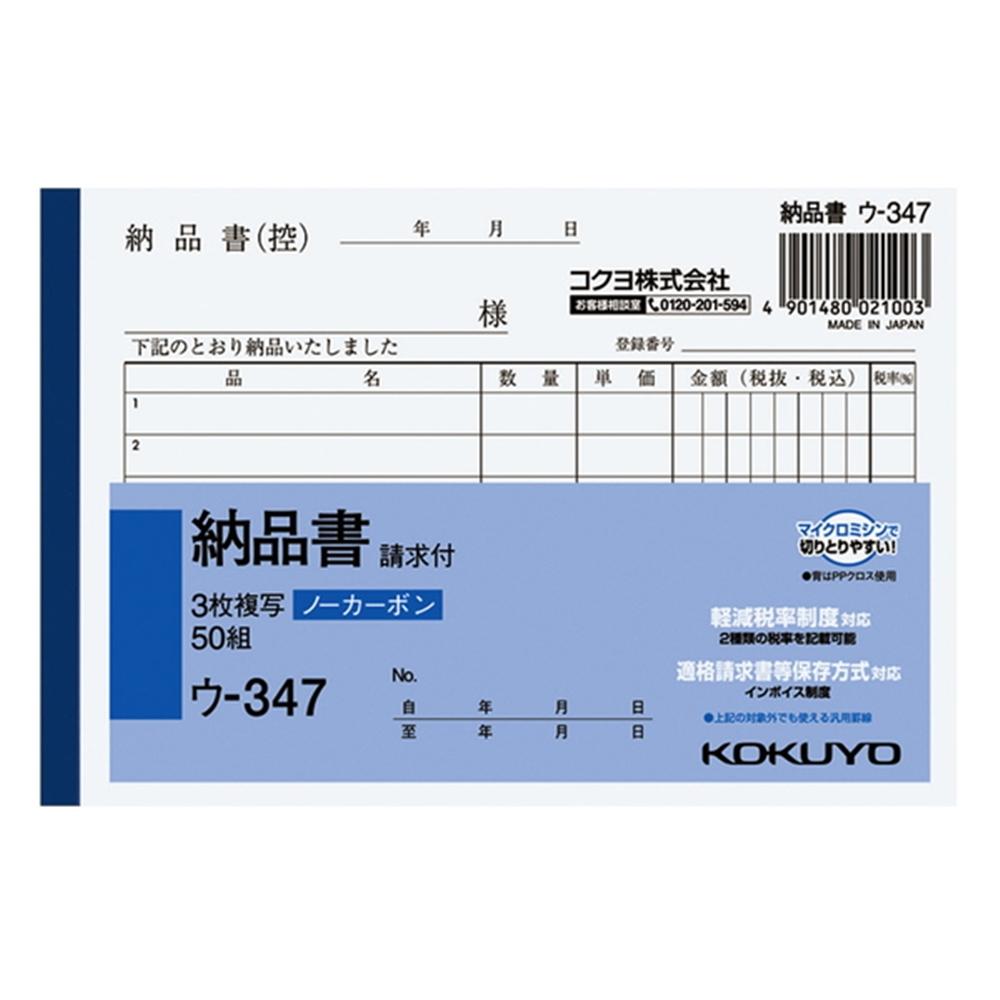 コクヨ(Kokuyo)  納品書 A6 ヨコ ウ-347