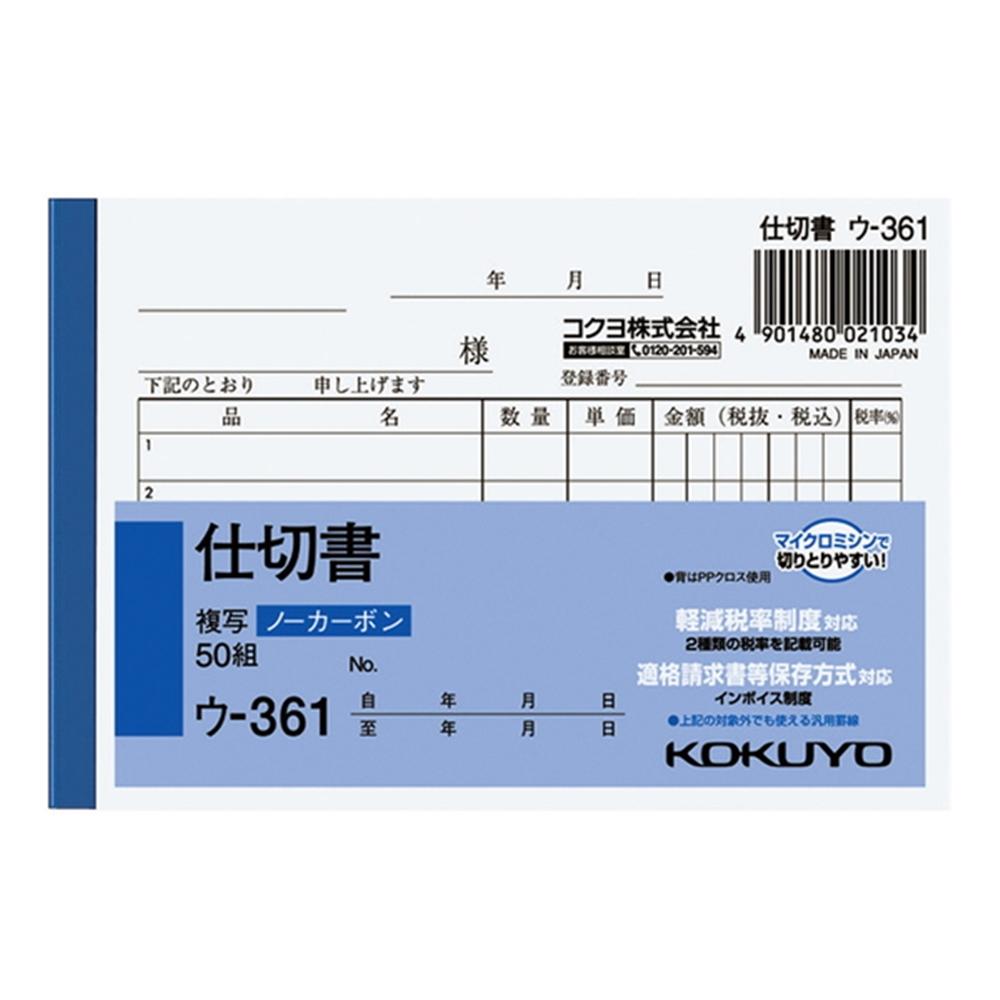 コクヨ(Kokuyo)  仕切書 B7ヨコ ウ-361