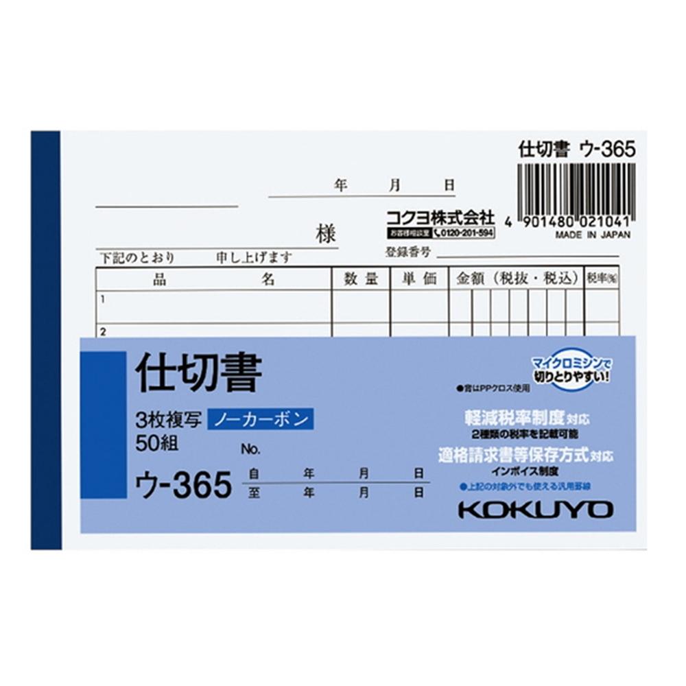コクヨ(Kokuyo)  3枚仕切書 B7ヨコ ウ-365