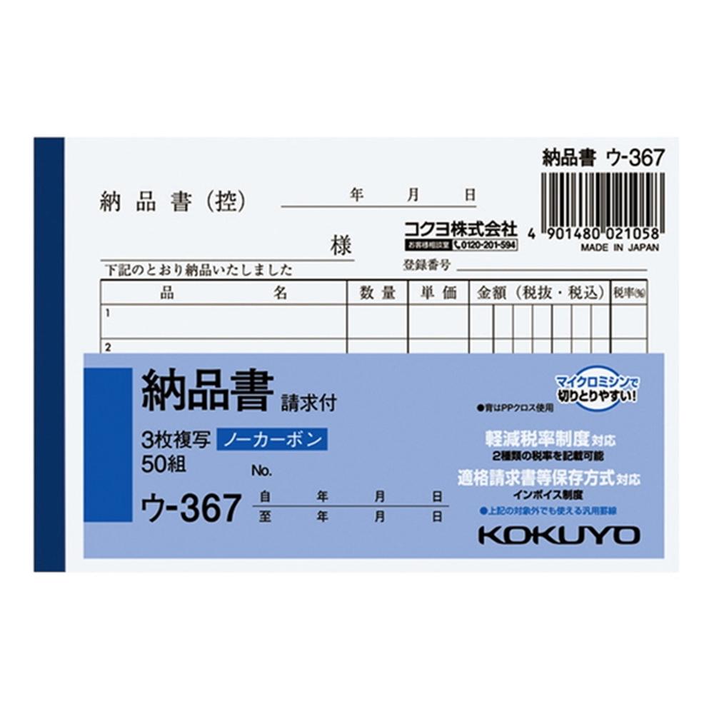 コクヨ(Kokuyo)  納品書 B7 ヨコ ウ-367