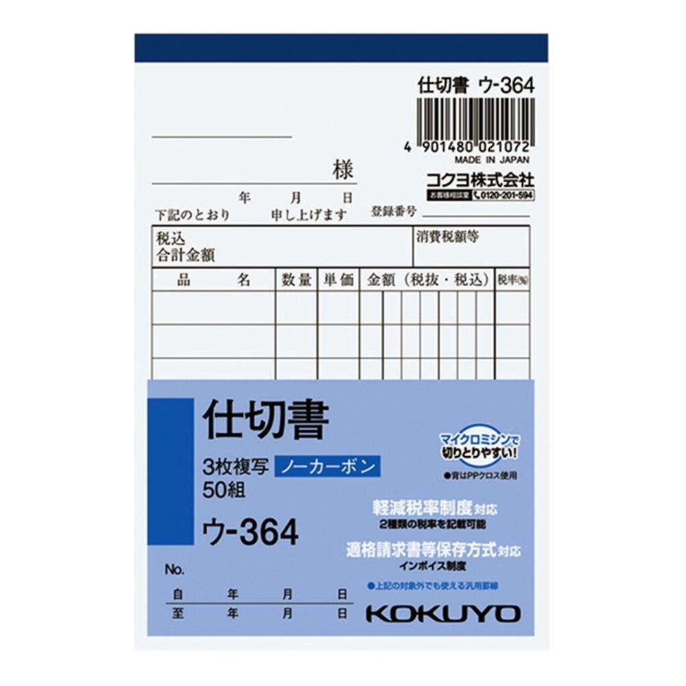 コクヨ(Kokuyo)  3枚仕切書 B7タテ ウ-364