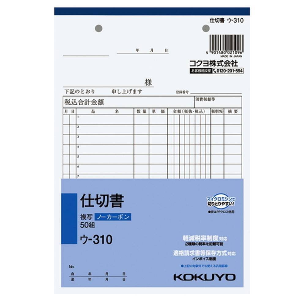 コクヨ(Kokuyo)  仕切書 A5タテ ウ−310