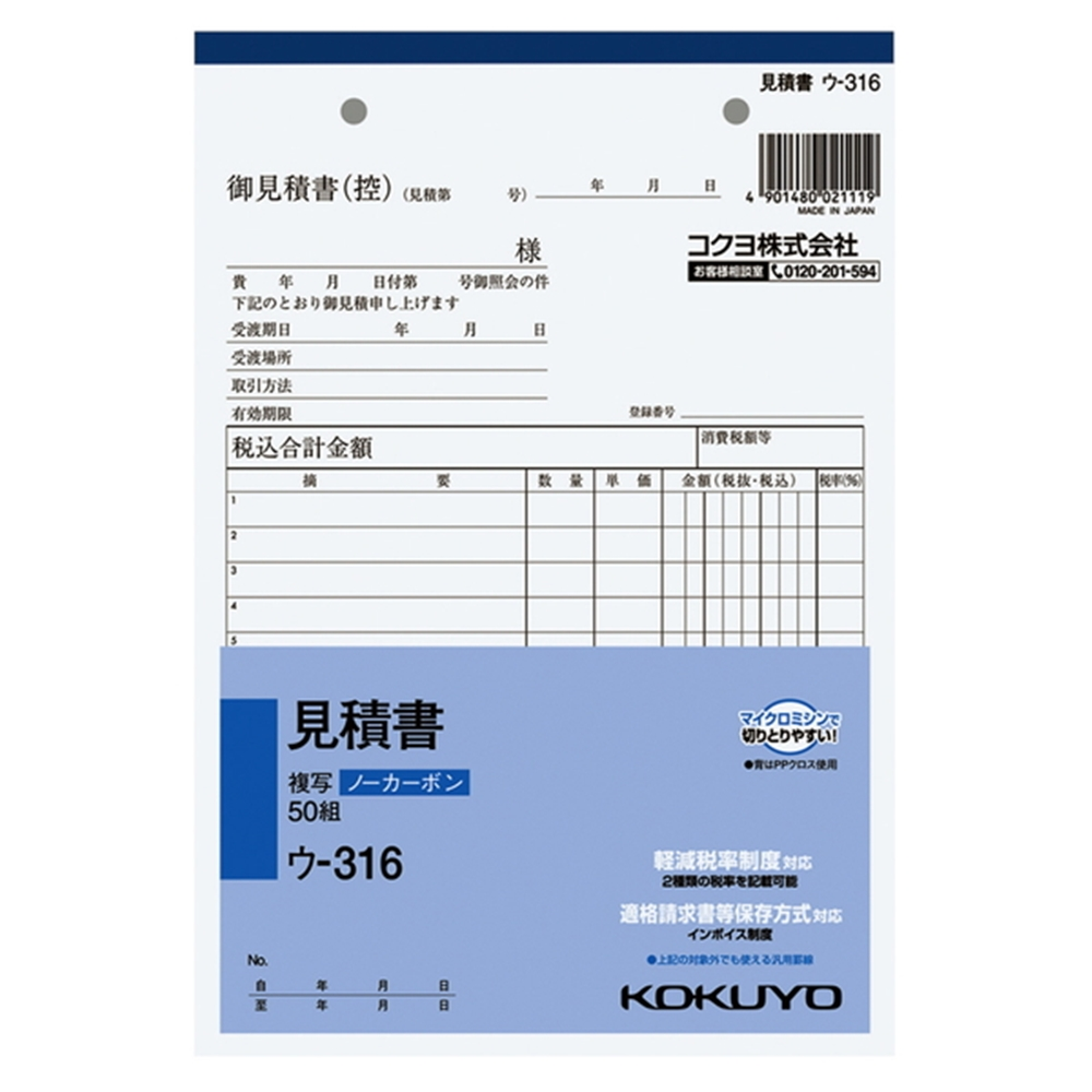 コクヨ(Kokuyo)  見積書 A5タテ ウ-316