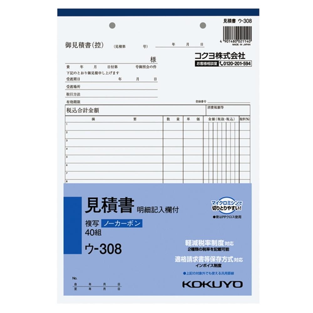 コクヨ(Kokuyo)  見積書 B5 タテ ウ-308