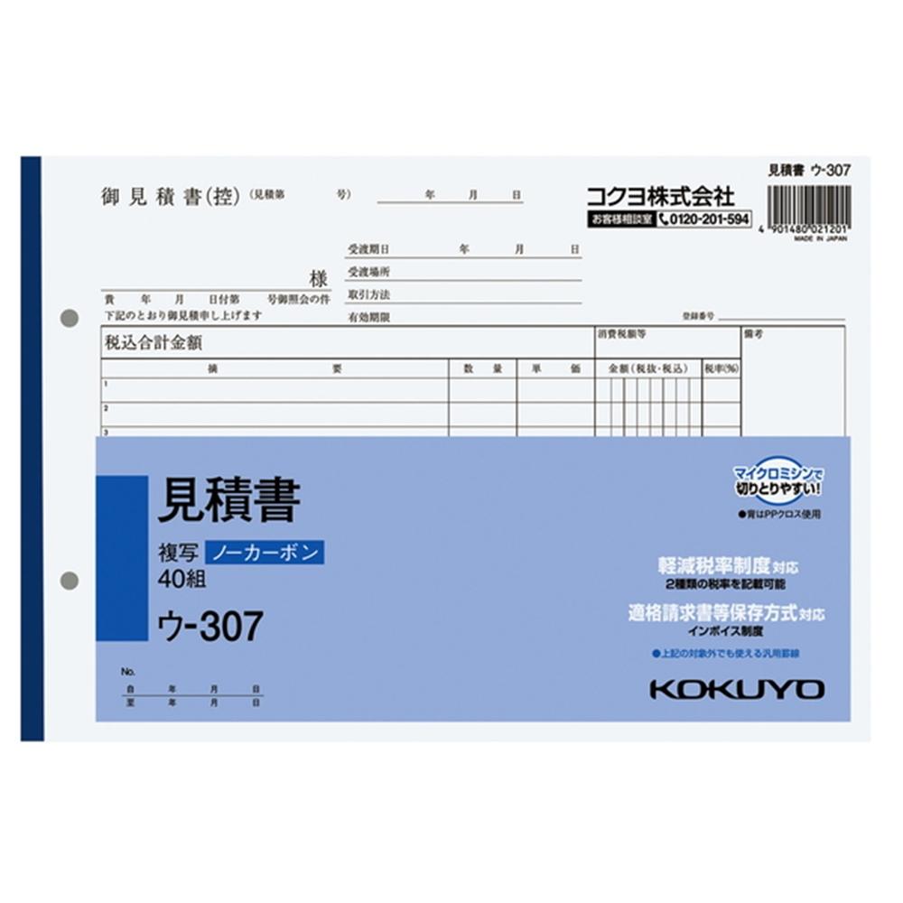 コクヨ(Kokuyo)  見積書 B5ヨコ ウ-307